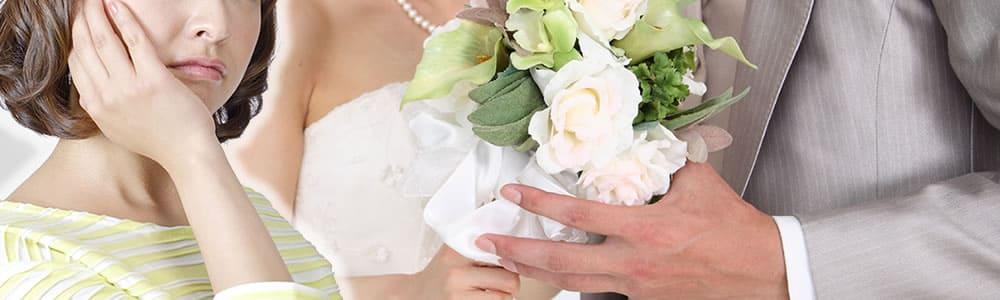 結婚を想像