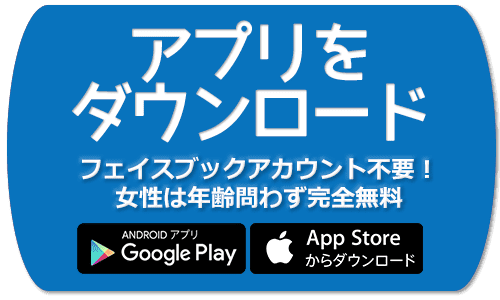 Omiai公式アプリダウンロードはこちら
