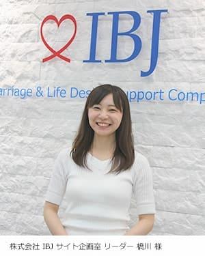 株式会社IBJ サイト企画室 橋川様