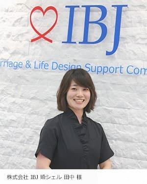 株式会社IBJ 婚シェル 田中様