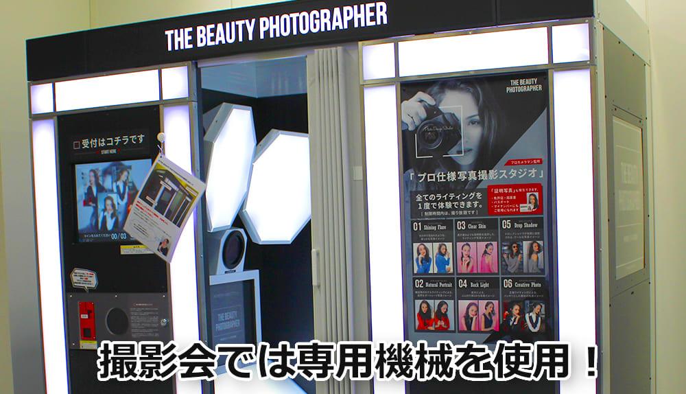 ブライダルネットのプロフ写真撮影会で使用されるビューティーフォトグラファー