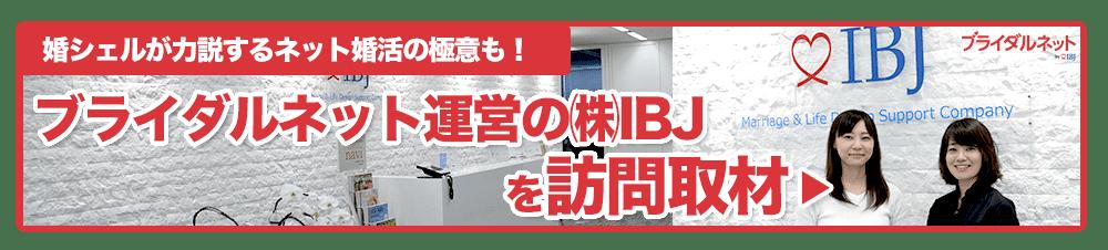 ブライダルネット運営会社㈱IBJ取材