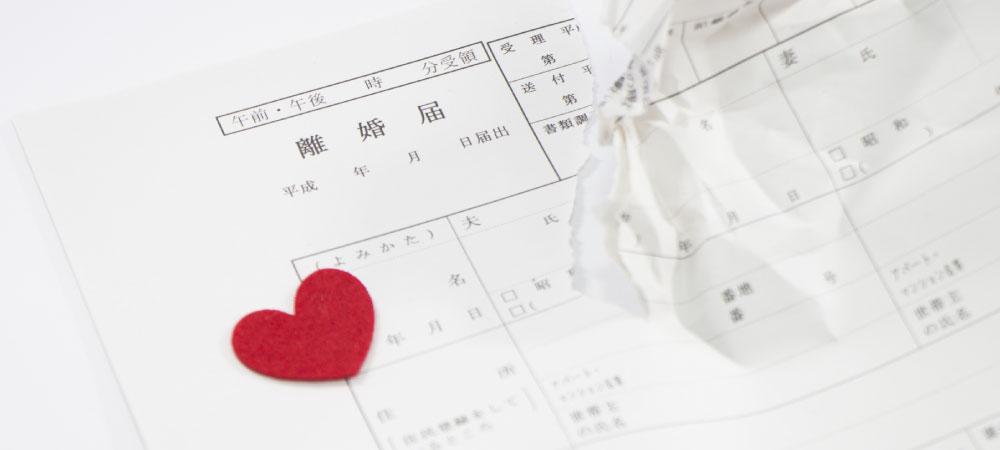 離婚届の用紙