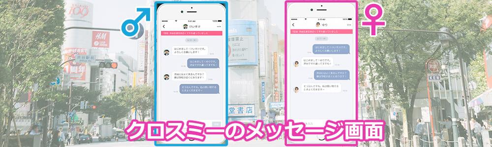 クロスミーのメッセージ画面