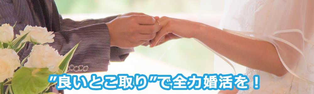 婚活サイトと相談所の並行利用で全力婚活