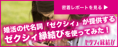 ゼクシィ縁結び体験談