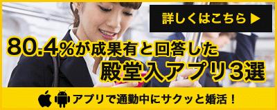 婚活アプリ殿堂入り3選