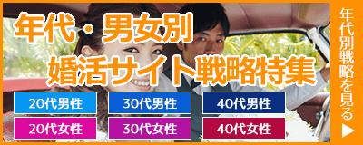 年代・男女別婚活サイト戦略特集