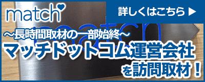マッチドットコムジャパン株式会社の訪問取材記事