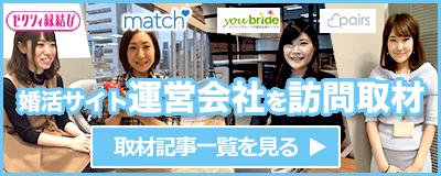 婚活サイト運営各社をインタビュー