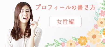 女性編・婚活サイトのプロフィールの書き方バナー