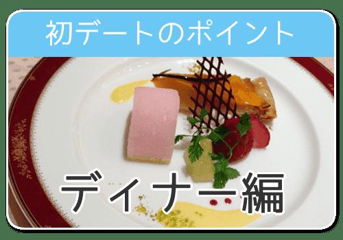 初デートのポイント・ディナー編