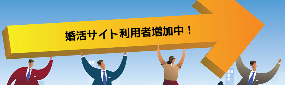 婚活サイト利用者数増加中!