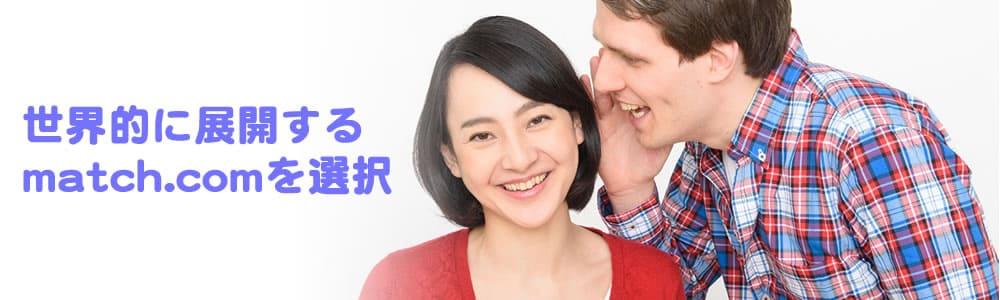 婚活サイトで出会う国際カップルイメージ
