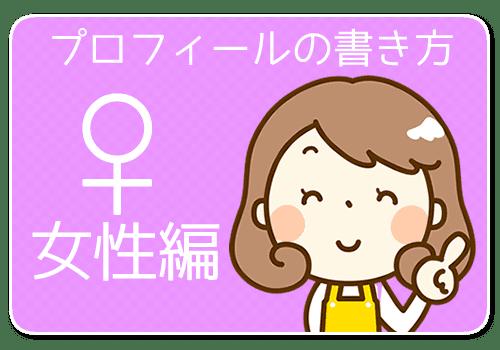 プロフィールの書き方・女性編