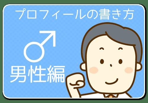 プロフィールの書き方・男性編
