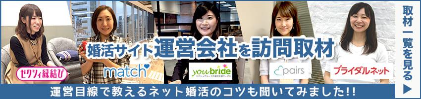 婚活サイト各社への訪問取材記事一覧