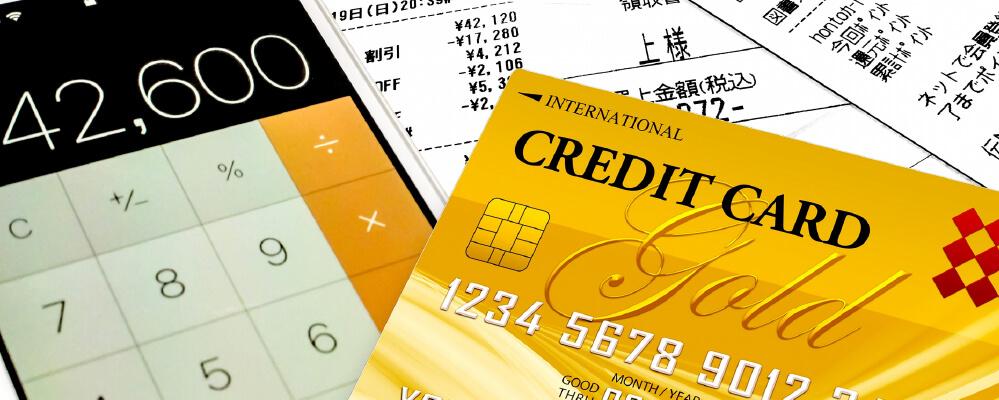 浪費を想像させるクレジットカードの画像