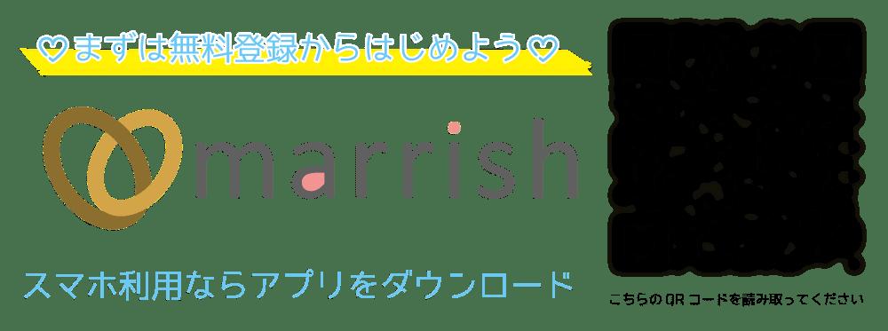 マリッシュのQRコード