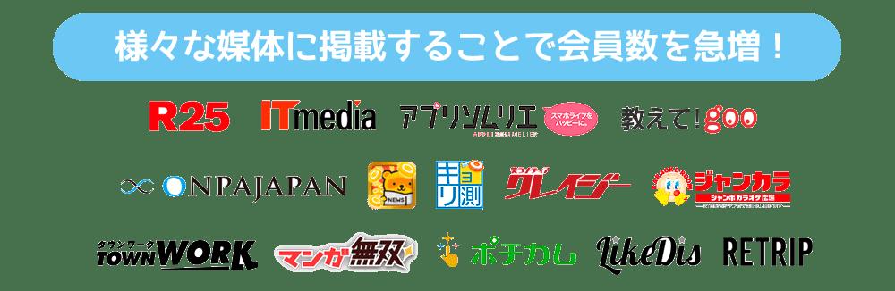 様々なメディアで紹介されたマッチブック