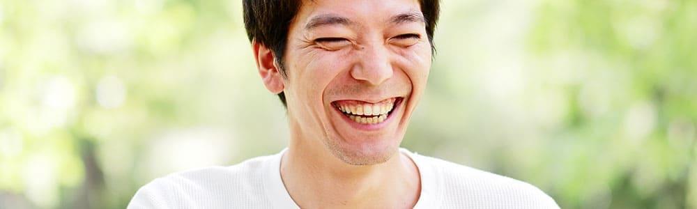 自然な笑顔が素敵な男性