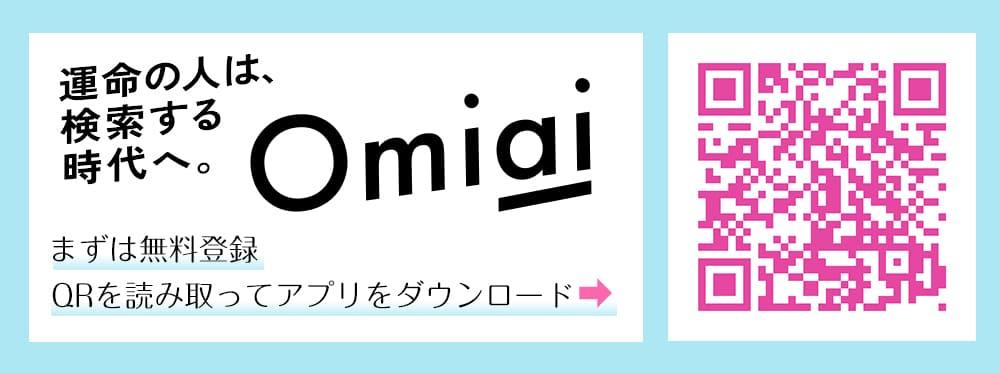 OmiaiのQRコード