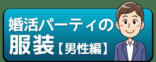 婚活パーティーの服装(男性編)