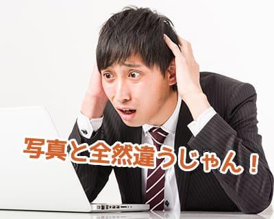 婚活サイトで写真詐欺にあった男性