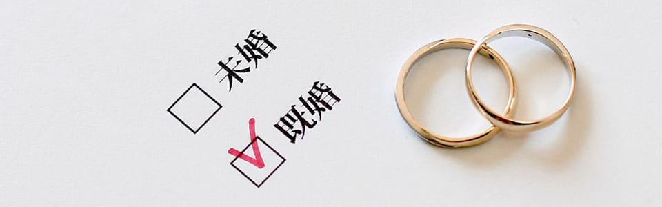 既婚と未婚のチェック