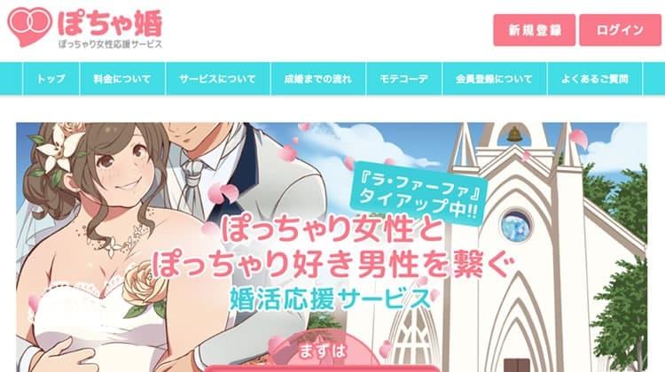 ぽちゃ婚のスクリーンショット