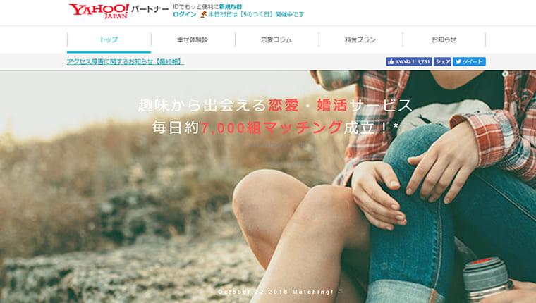 Yahoo!パートナーのスクリーンショット画像
