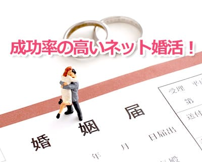 ネット婚活の中でも結婚意識の高い再婚層