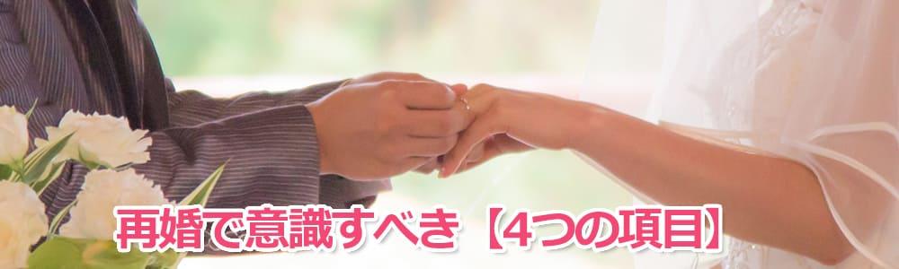 バツイチ・子持ちが再婚するための4箇条
