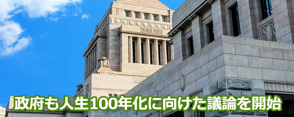 人生100年化に向け対応する日本政府
