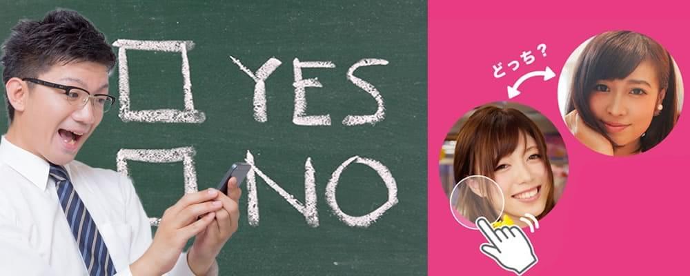 YES/NOでかんたんマッチング