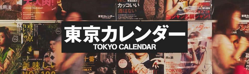 婚活サイト市場に参入した東京カレンダー
