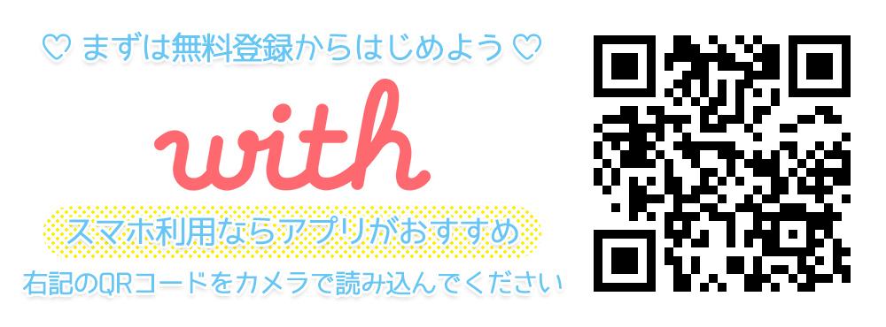 withのQRコード