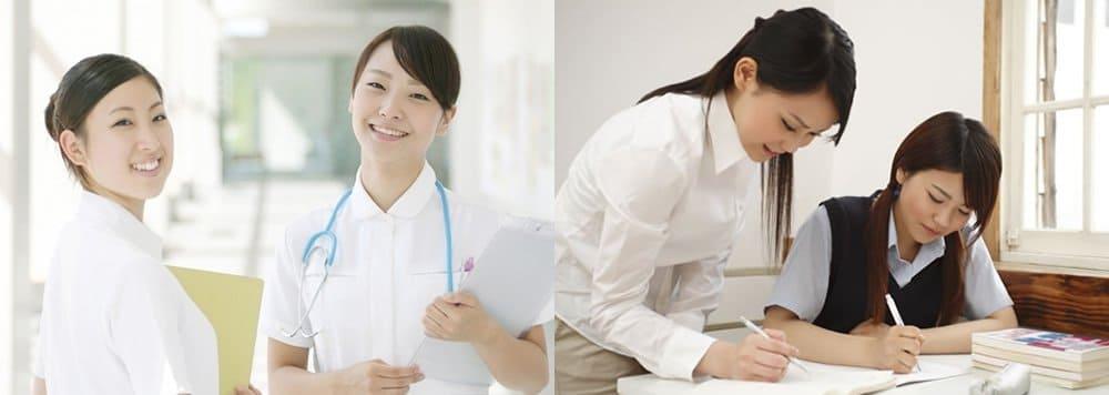 看護師・教師