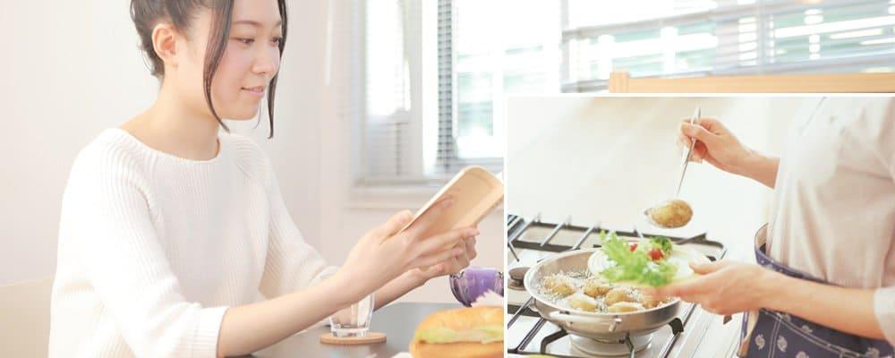 料理・読書