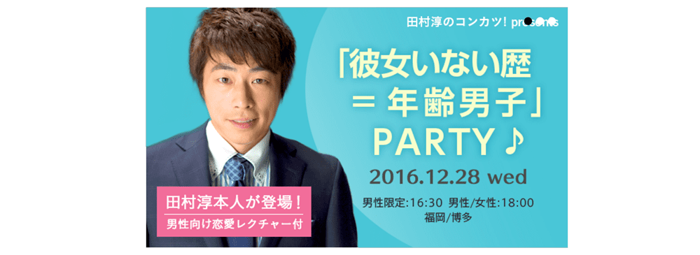 ゼクシィ縁結びパーティーと田村淳さんのコラボ企画